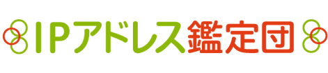 IPアドレス鑑定団